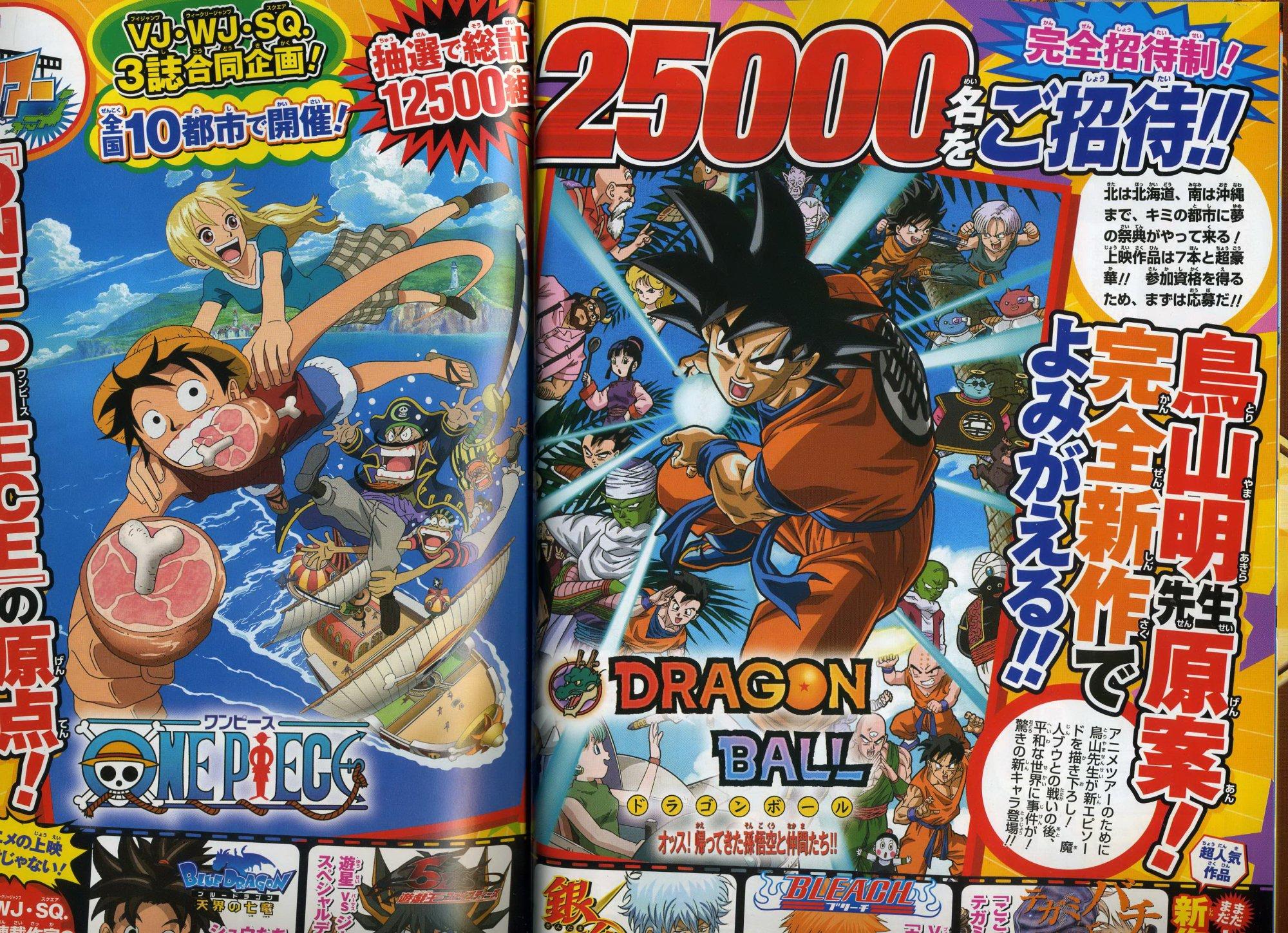 dragon ball dragon ball z infinite world